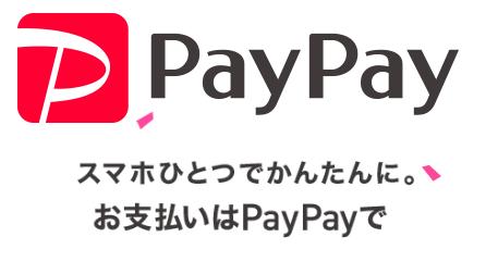 paypayでお支払いいただけます