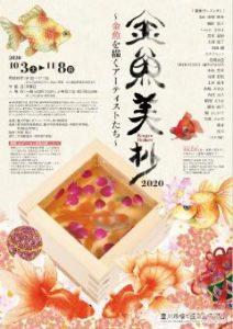 特別展「金魚美抄2020~金魚を描くアーティストたち~」